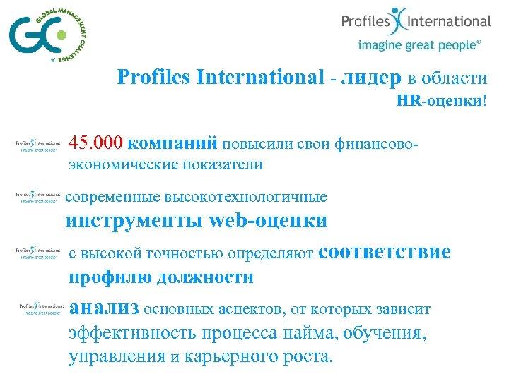 Profiles International - лидер в области HR-оценки! 45. 000 компаний повысили свои финансовоэкономические показатели