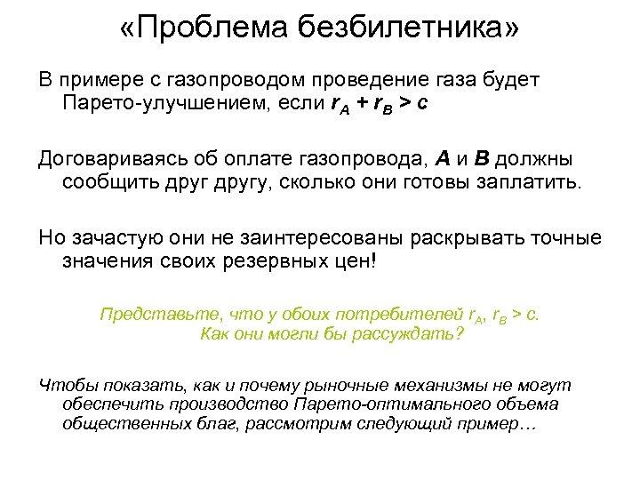 «Проблема безбилетника» В примере с газопроводом проведение газа будет Парето-улучшением, если r. A