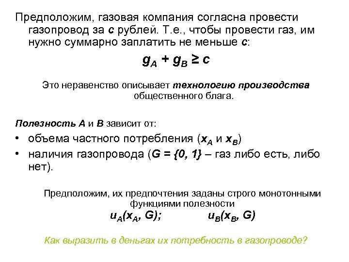 Предположим, газовая компания согласна провести газопровод за c рублей. Т. е. , чтобы провести