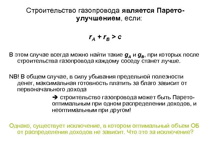 Строительство газопровода является Паретоулучшением, если: r. A + r. B > c В этом