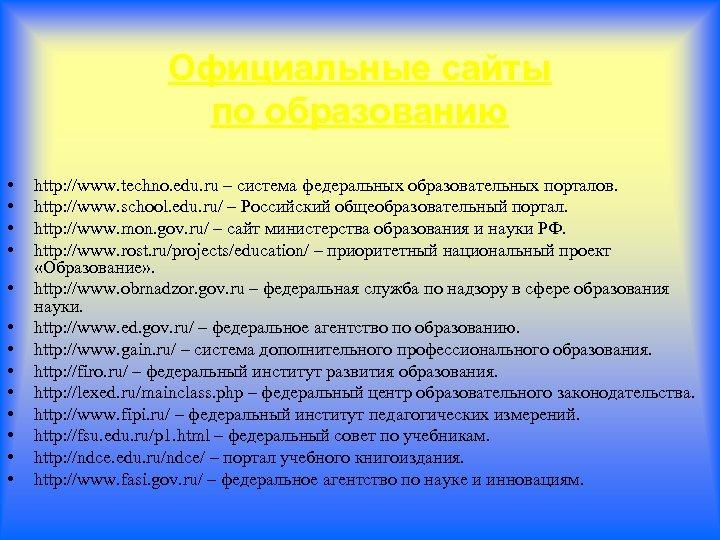 Официальные сайты по образованию • • • • http: //www. techno. edu. ru –