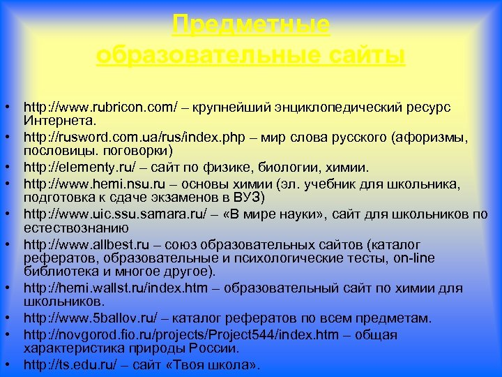 Предметные образовательные сайты • http: //www. rubricon. com/ – крупнейший энциклопедический ресурс Интернета. •