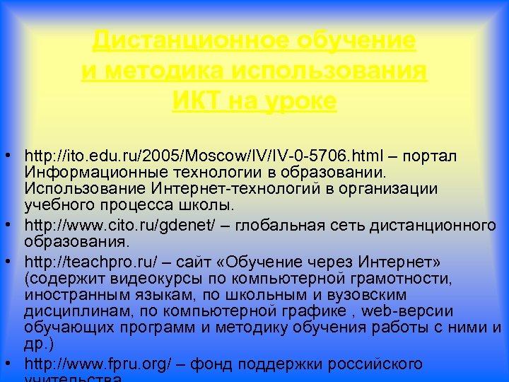 Дистанционное обучение и методика использования ИКТ на уроке • http: //ito. edu. ru/2005/Moscow/IV/IV-0 -5706.