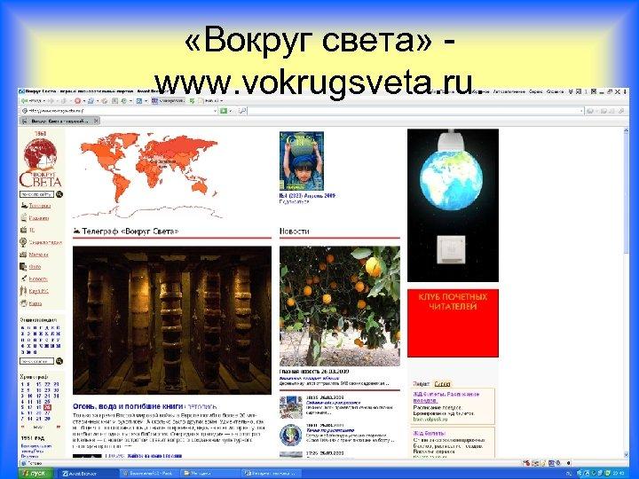 «Вокруг света» www. vokrugsveta. ru.