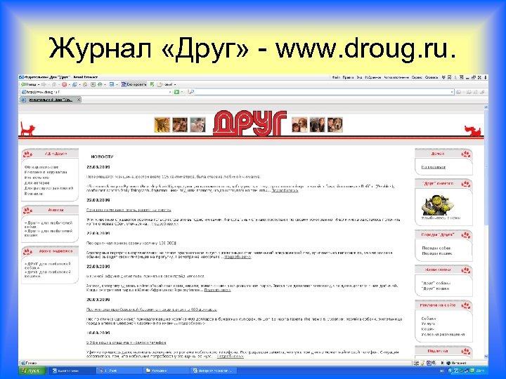 Журнал «Друг» - www. droug. ru.