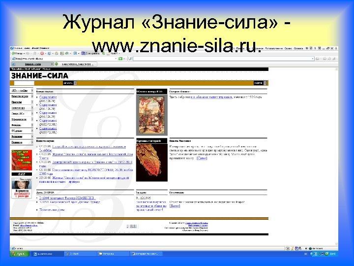 Журнал «Знание-сила» www. znanie-sila. ru.