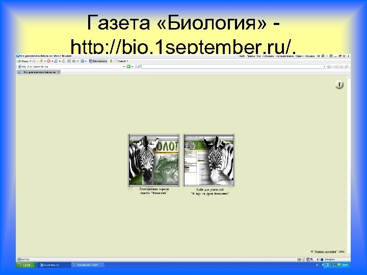 Газета «Биология» http: //bio. 1 september. ru/.