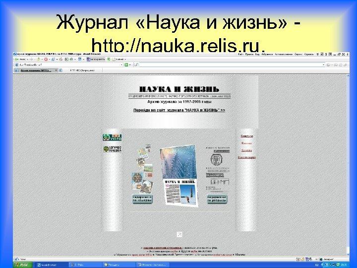 Журнал «Наука и жизнь» http: //nauka. relis. ru.