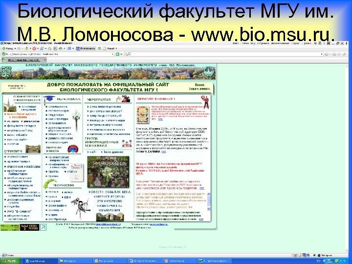 Биологический факультет МГУ им. М. В. Ломоносова - www. bio. msu. ru.