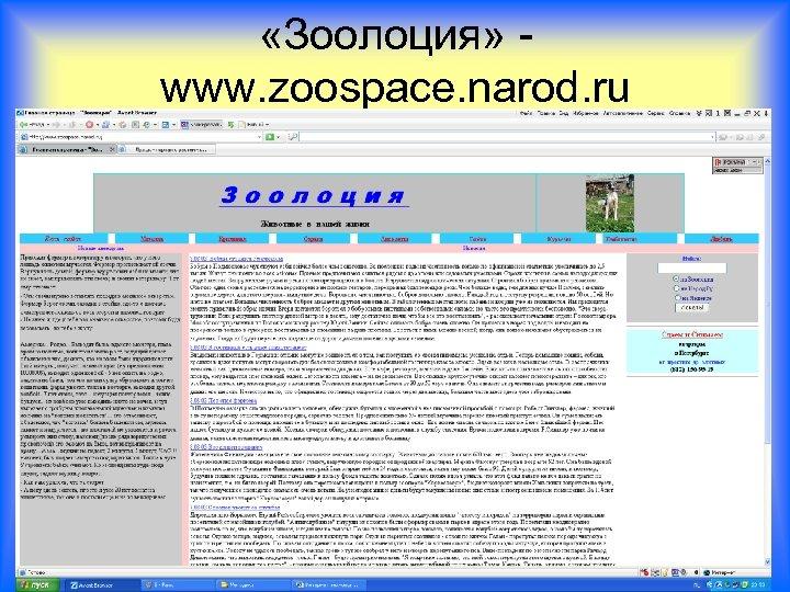 «Зоолоция» www. zoospace. narod. ru