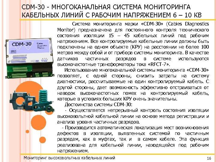 CDM-30 - МНОГОКАНАЛЬНАЯ СИСТЕМА МОНИТОРИНГА КАБЕЛЬНЫХ ЛИНИЙ С РАБОЧИМ НАПРЯЖЕНИЕМ 6 – 10 КВ