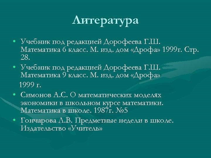 Литература • Учебник под редакцией Дорофеева Г. Ш. Математика 6 класс. М. изд. дом