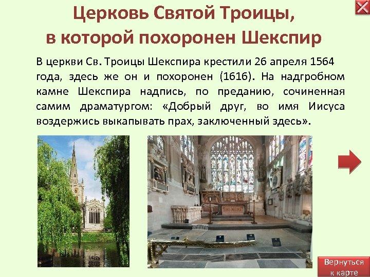 Церковь Святой Троицы, в которой похоронен Шекспир В церкви Св. Троицы Шекспира крестили 26