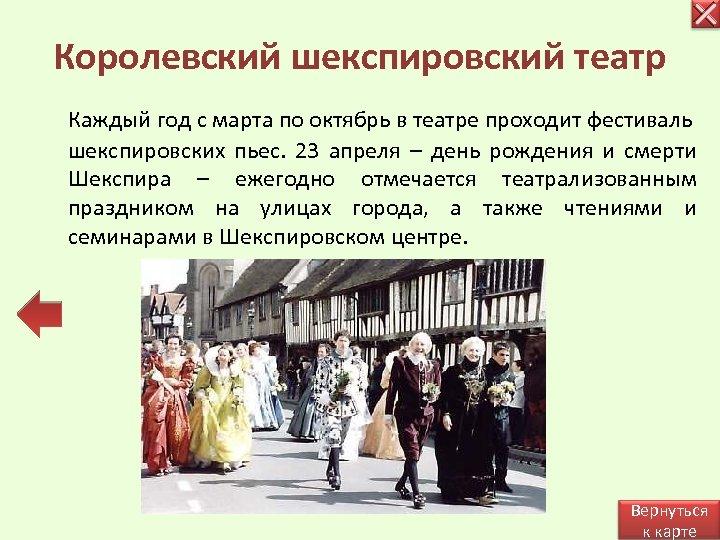 Королевский шекспировский театр Каждый год с марта по октябрь в театре проходит фестиваль шекспировских