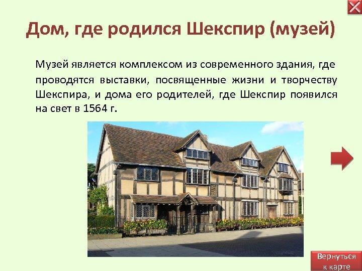 Дом, где родился Шекспир (музей) Музей является комплексом из современного здания, где проводятся выставки,