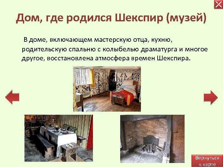 Дом, где родился Шекспир (музей) В доме, включающем мастерскую отца, кухню, родительскую спальню с