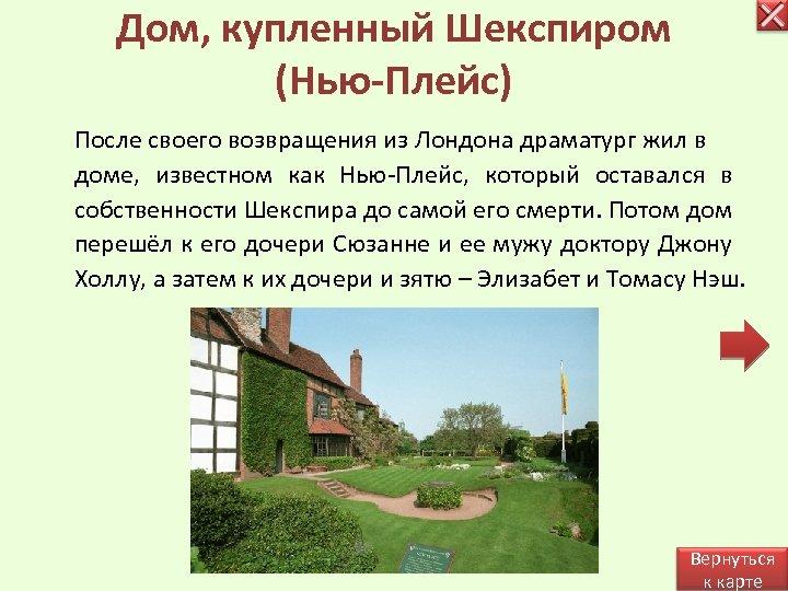Дом, купленный Шекспиром (Нью-Плейс) После своего возвращения из Лондона драматург жил в доме, известном