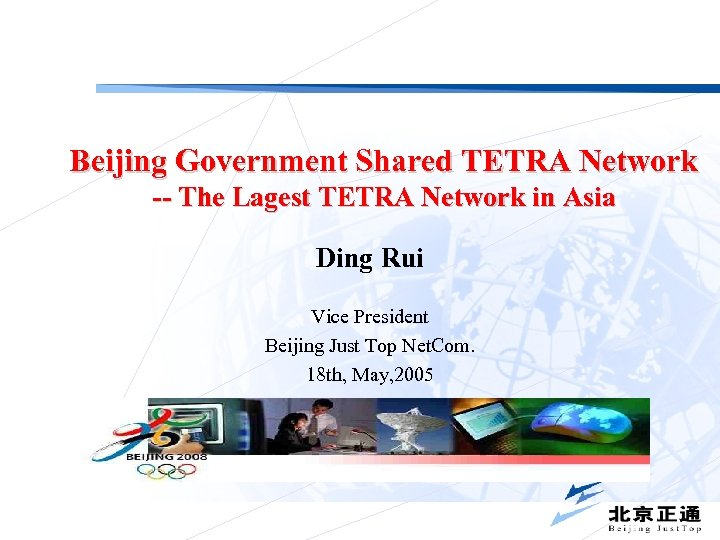 Beijing Government Shared TETRA Network -- The Lagest TETRA Network in Asia Ding Rui
