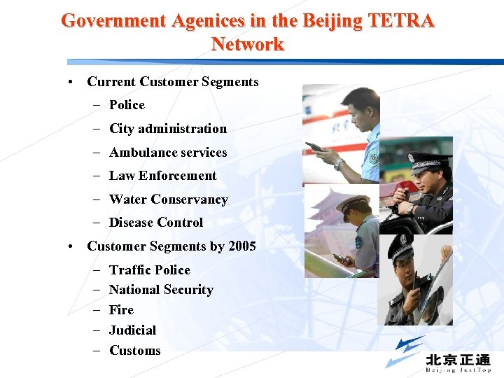 Government Agenices in the Beijing TETRA Network • Current Customer Segments – Police –