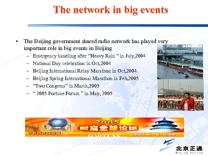 The network in big events • The Beijing government shared radio network has played