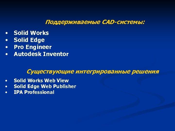 Поддерживаемые CAD-системы: • • Solid Works Solid Edge Pro Engineer Autodesk Inventor Существующие интегрированные