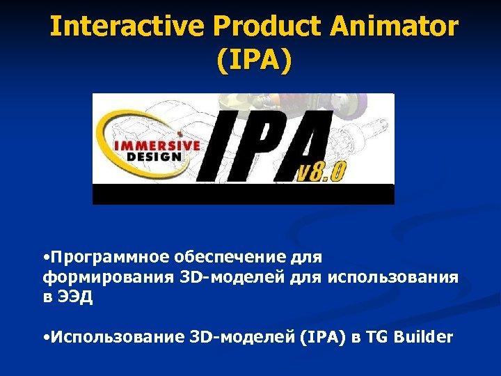 Interactive Product Animator (IPA) • Программное обеспечение для формирования 3 D-моделей для использования в