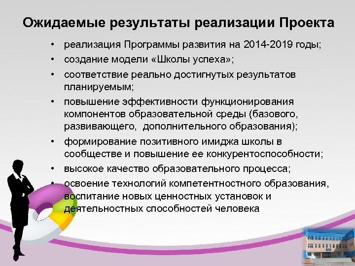Ожидаемые результаты реализации Проекта • реализация Программы развития на 2014 -2019 годы; • создание