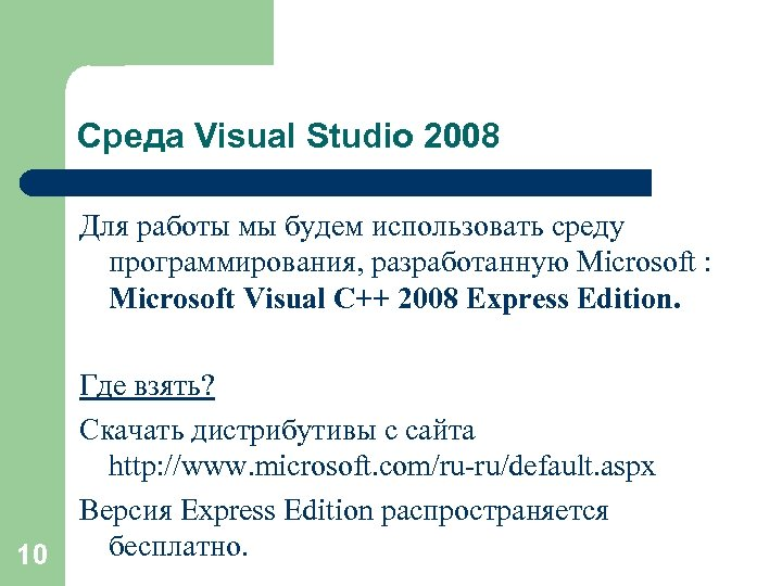 Среда Visual Studio 2008 Для работы мы будем использовать среду программирования, разработанную Microsoft :