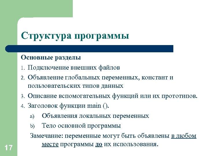 Структура программы 17 Основные разделы 1. Подключение внешних файлов 2. Объявление глобальных переменных, констант
