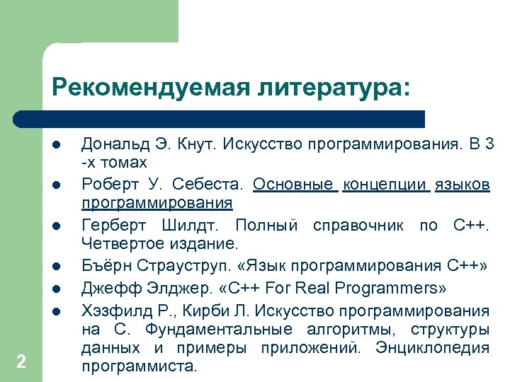 Рекомендуемая литература: l l l 2 Дональд Э. Кнут. Искусство программирования. В 3 -х