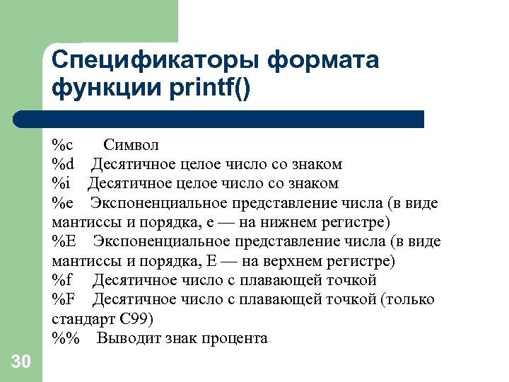 Спецификаторы формата функции printf() %c Символ %d Десятичное целое число со знаком %i Десятичное