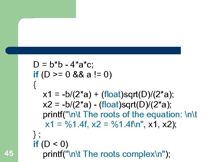 45 D = b*b - 4*a*c; if (D >= 0 && a != 0)