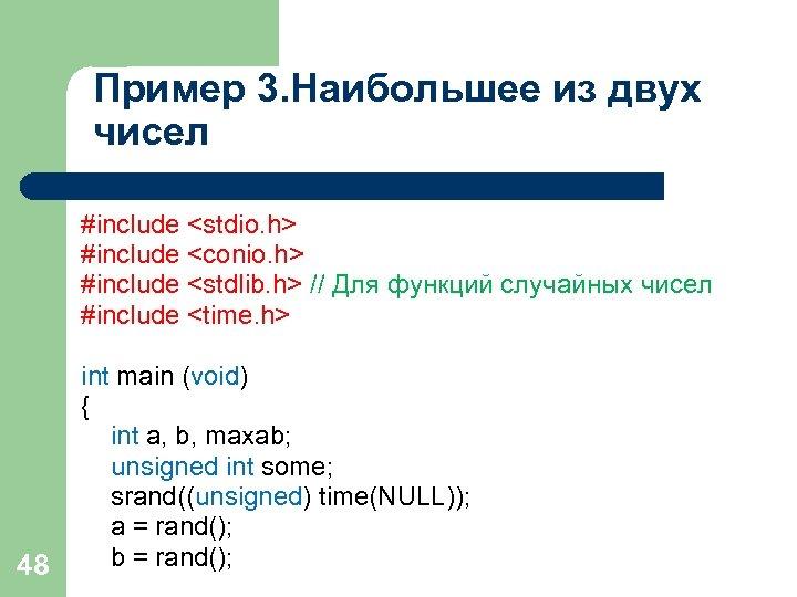 Пример 3. Наибольшее из двух чисел #include <stdio. h> #include <conio. h> #include <stdlib.