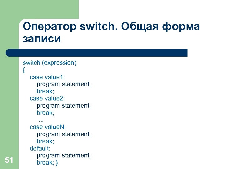 Оператор switch. Общая форма записи 51 switch (expression) { case value 1: program statement;