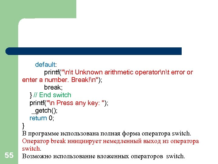 55 default: printf(