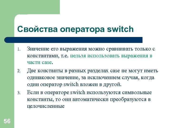 Свойства оператора switch 1. 2. 3. 56 Значение его выражения можно сравнивать только с