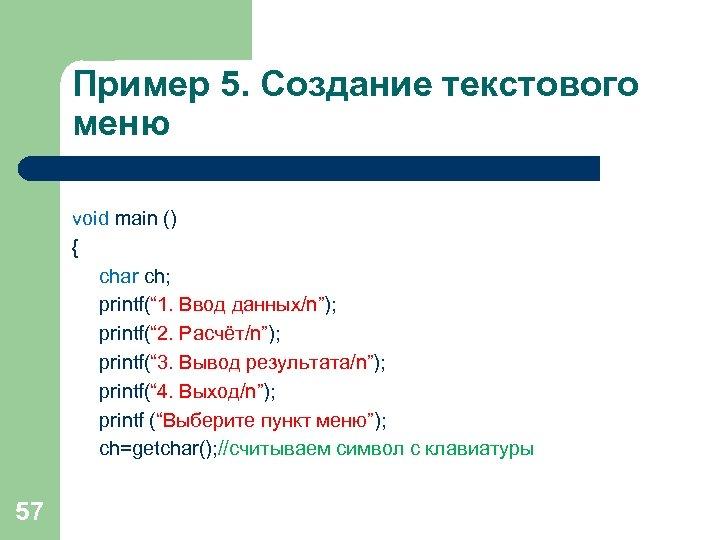 """Пример 5. Создание текстового меню void main () { char ch; printf("""" 1. Ввод"""