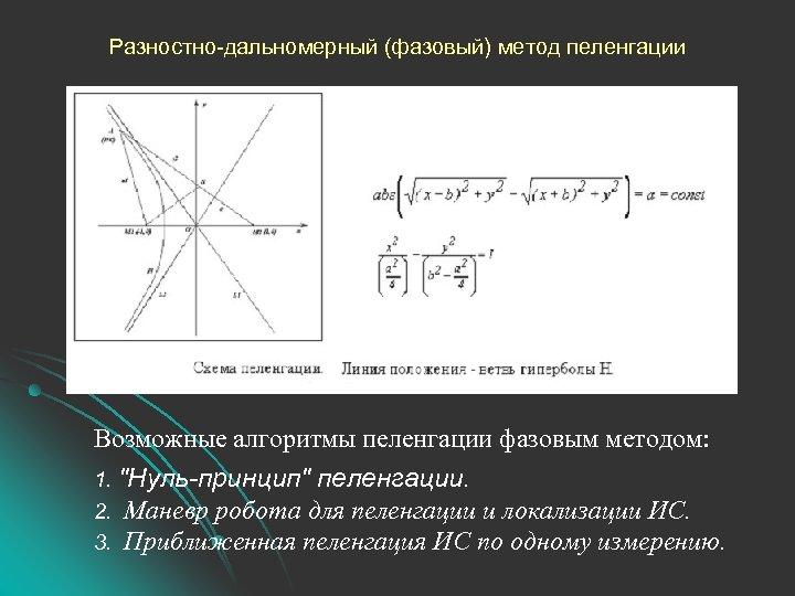 Разностно-дальномерный (фазовый) метод пеленгации Возможные алгоритмы пеленгации фазовым методом: 1.