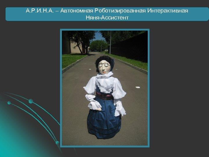 А. Р. И. Н. А. – Автономная Роботизированная Интерактивная Няня-Ассистент