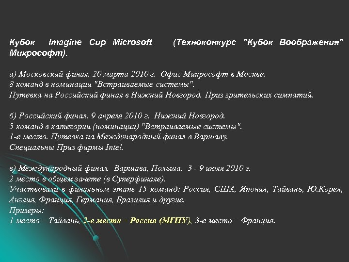 Кубок Imagine Cup Microsoft Микрософт). (Техноконкурс