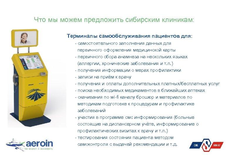 Что мы можем предложить сибирским клиникам: Терминалы самообслуживания пациентов для: - самостоятельного заполнения данных