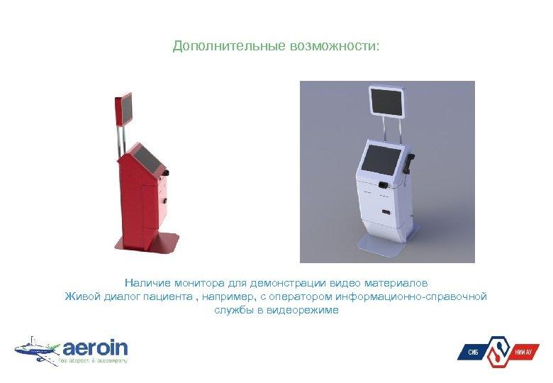 Дополнительные возможности: Наличие монитора для демонстрации видео материалов Живой диалог пациента , например, с