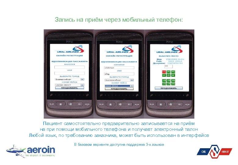 Запись на приём через мобильный телефон: Пациент самостоятельно предварительно записывается на приём на при