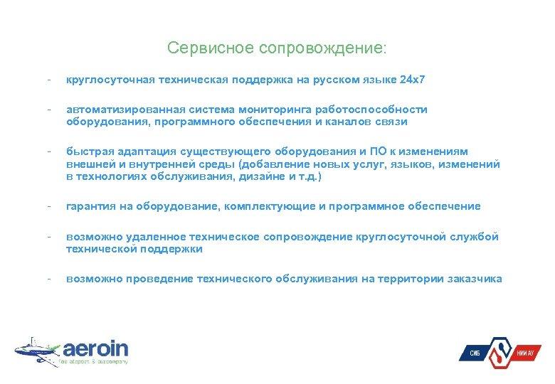 Сервисное сопровождение: - круглосуточная техническая поддержка на русском языке 24 х7 - автоматизированная система