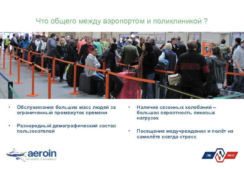 Что общего между аэропортом и поликлиникой ? • Обслуживание больших масс людей за ограниченный