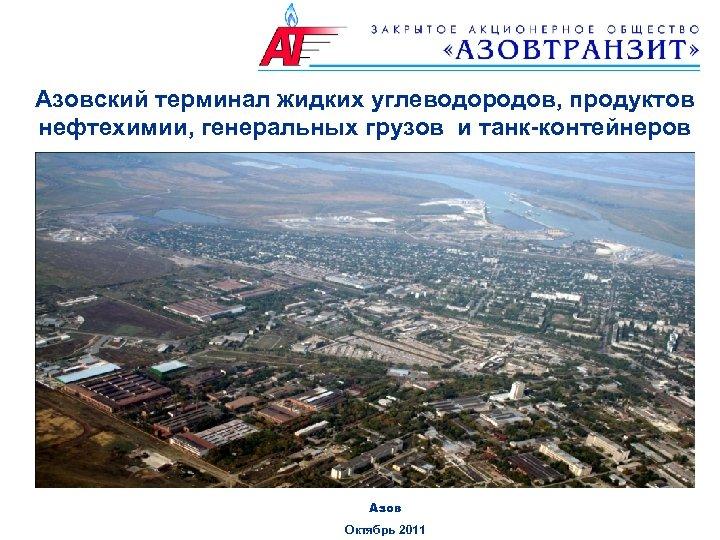 Азовский терминал жидких углеводородов, продуктов нефтехимии, генеральных грузов и танк-контейнеров Азов Октябрь 2011