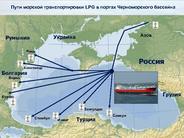 Пути морской транспортировки LPG в портах Черноморского бассейна Азов Украина Румыния Рени Россия Констанца