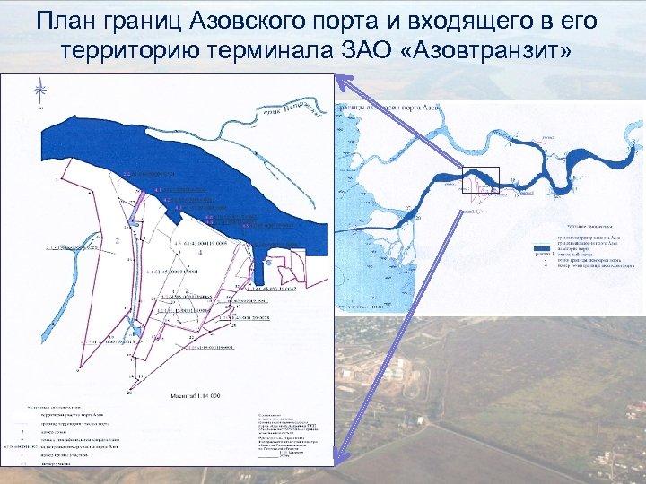 План границ Азовского порта и входящего в его территорию терминала ЗАО «Азовтранзит»