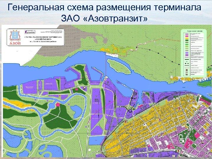 Генеральная схема размещения терминала ЗАО «Азовтранзит» © ЗАО «Азовтранзит