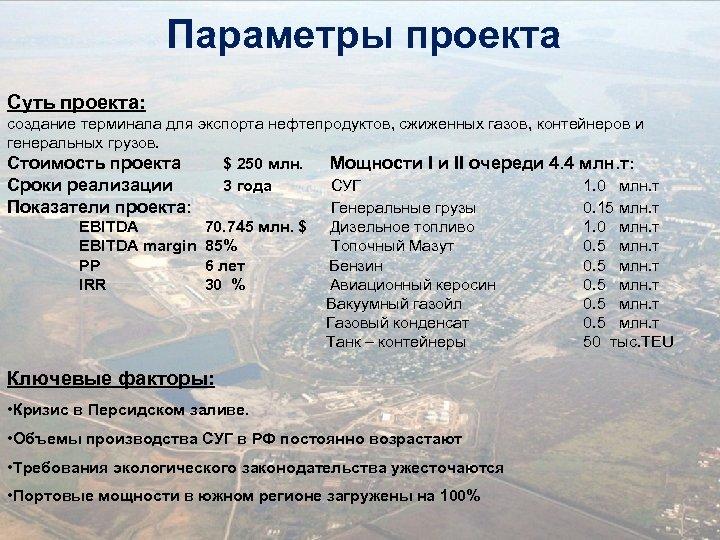 Параметры проекта Суть проекта: создание терминала для экспорта нефтепродуктов, сжиженных газов, контейнеров и генеральных